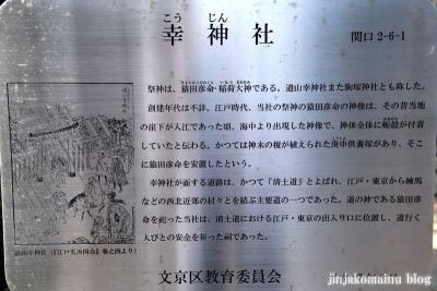 幸神社(文京区関口)4