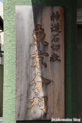 劔箭神社東京分祠(文京区小日向)5