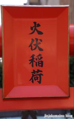 火伏稲荷(文京区本郷)3