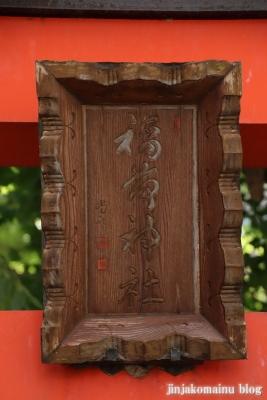出世稲荷神社(文京区本郷)3
