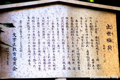 出世稲荷神社(文京区本郷)4