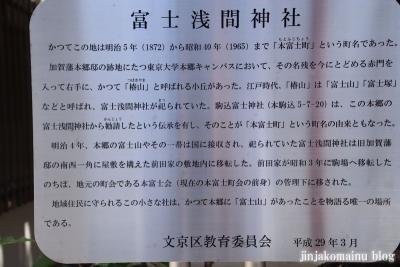 元富士神社(文京区本郷)2