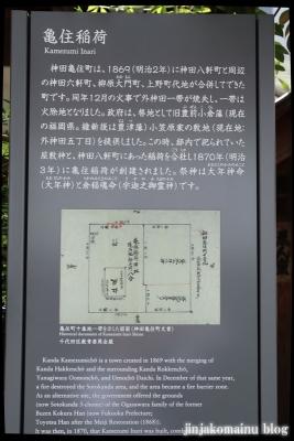 亀住稲荷神社(千代田区外神田)3