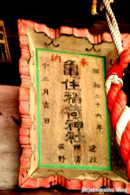 亀住稲荷神社(千代田区外神田)8