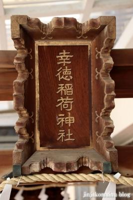 幸徳稲荷神社(千代田区神田小川町)4