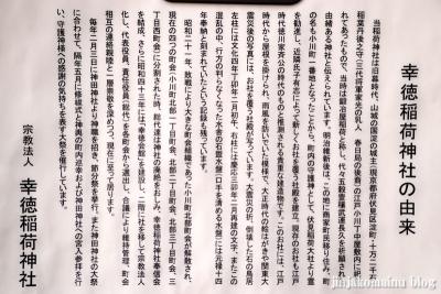幸徳稲荷神社(千代田区神田小川町)6