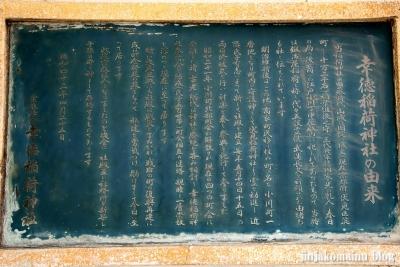 幸徳稲荷神社(千代田区神田小川町)7
