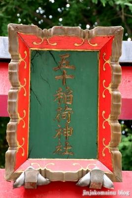 五十稲荷神社(千代田区神田小川町)2