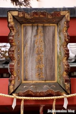 真徳稲荷神社(千代田区神田司町)2