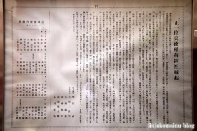 真徳稲荷神社(千代田区神田司町)4