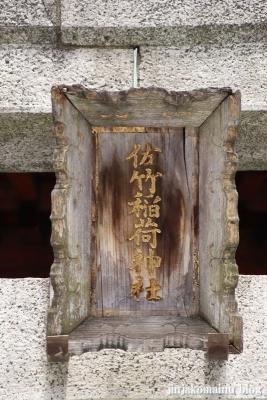 佐竹稲荷神社(千代田区内神田)3