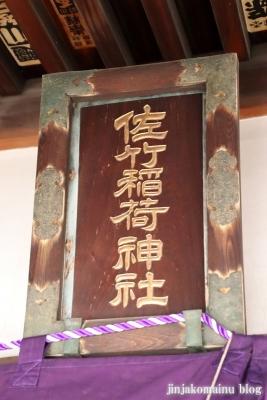 佐竹稲荷神社(千代田区内神田)4