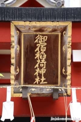 御宿稲荷神社(千代田区内神田)3