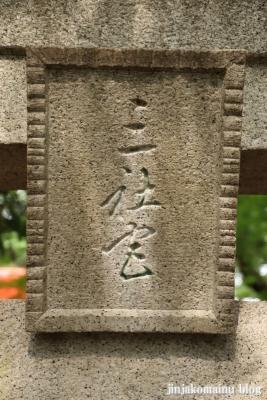 迎米三社宮(市川市大野町)8