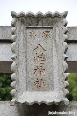 高塚八幡神社(松戸市高塚新田)6