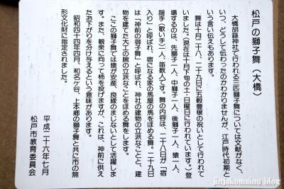 胡録神社(松戸市大橋)3