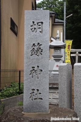 胡録神社(松戸市大橋)2