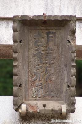 胡録神社(松戸市大橋)5