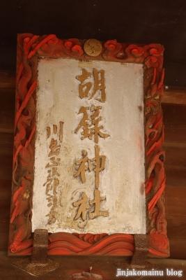 胡録神社(松戸市大橋)9