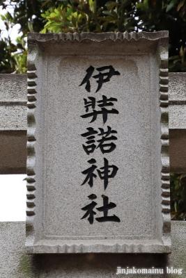 伊弉諾神社(市川市堀之内)4