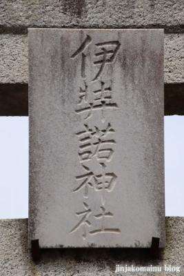 伊弉諾神社(市川市堀之内)6