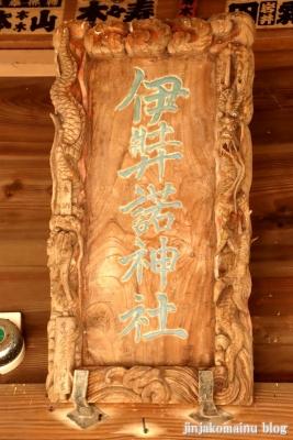 伊弉諾神社(市川市堀之内)8