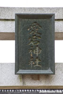 愛宕神社(市川市北国分)5