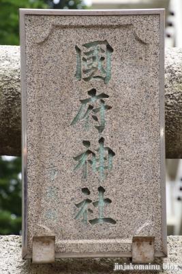 國府神社(市川市市川)2