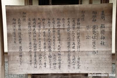 真間稲荷神社(市川市真間)3