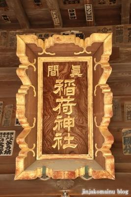 真間稲荷神社(市川市真間)6