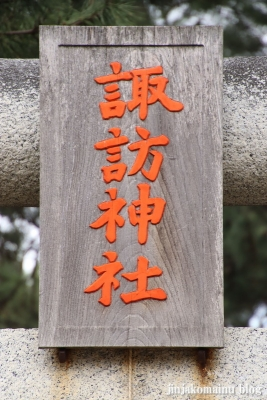 諏訪神社(市川市平田)4