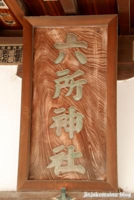 六所神社(市川市須和田)9