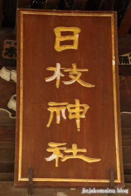 國分日枝神社(市川市国分)10