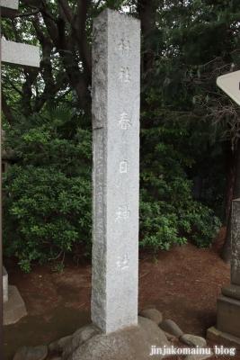 春日神社  市川市曾谷2-7-7