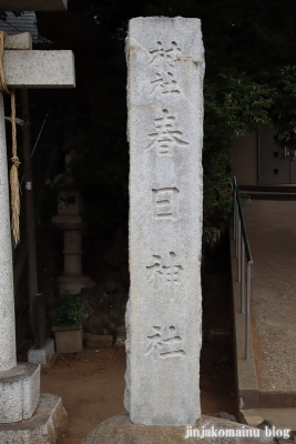 春日神社(市川市下貝塚)2