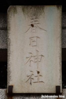 春日神社(市川市下貝塚)4