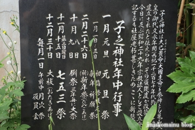 子之神社(市川市北方)17