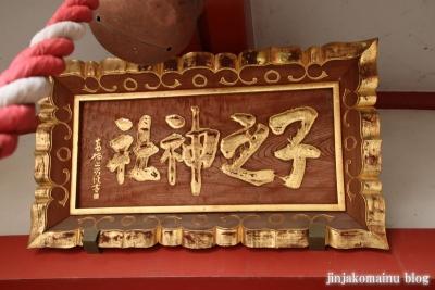 子之神社(市川市北方)20