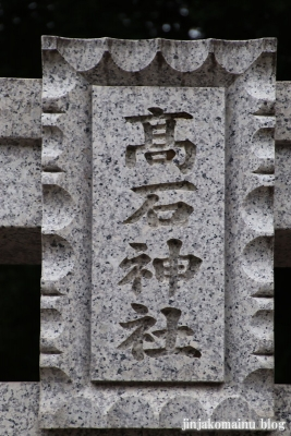 高石神社(市川市高石神)3