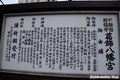 葛飾八幡宮(市川市八幡)3