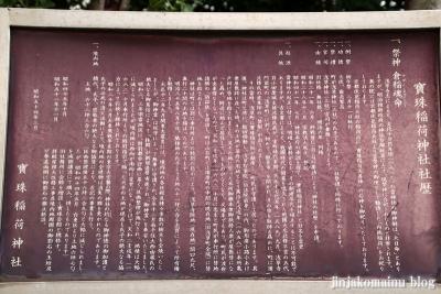 宝珠稲荷神社(台東区清川)2