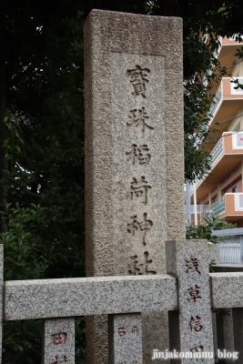 宝珠稲荷神社(台東区清川)3