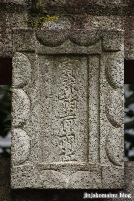 宝珠稲荷神社(台東区清川)5