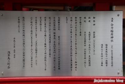 合力稲荷神社  台東区浅草6-42-9