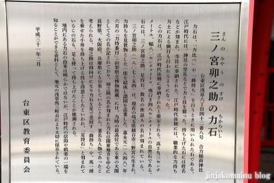 合力稲荷神社  台東区浅草6-42-10