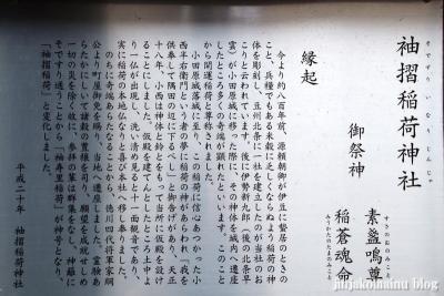 袖摺稲荷神社(台東区浅草)3