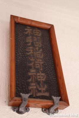袖摺稲荷神社(台東区浅草)7
