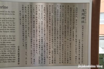 浅草富士浅間神社(台東区浅草)7