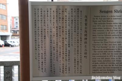 浅草富士浅間神社(台東区浅草)8