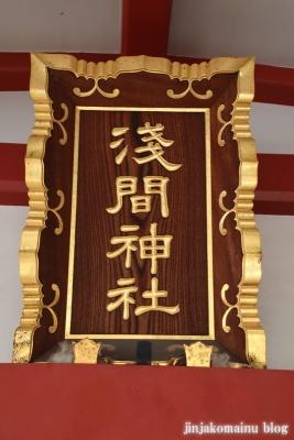 浅草富士浅間神社(台東区浅草)5